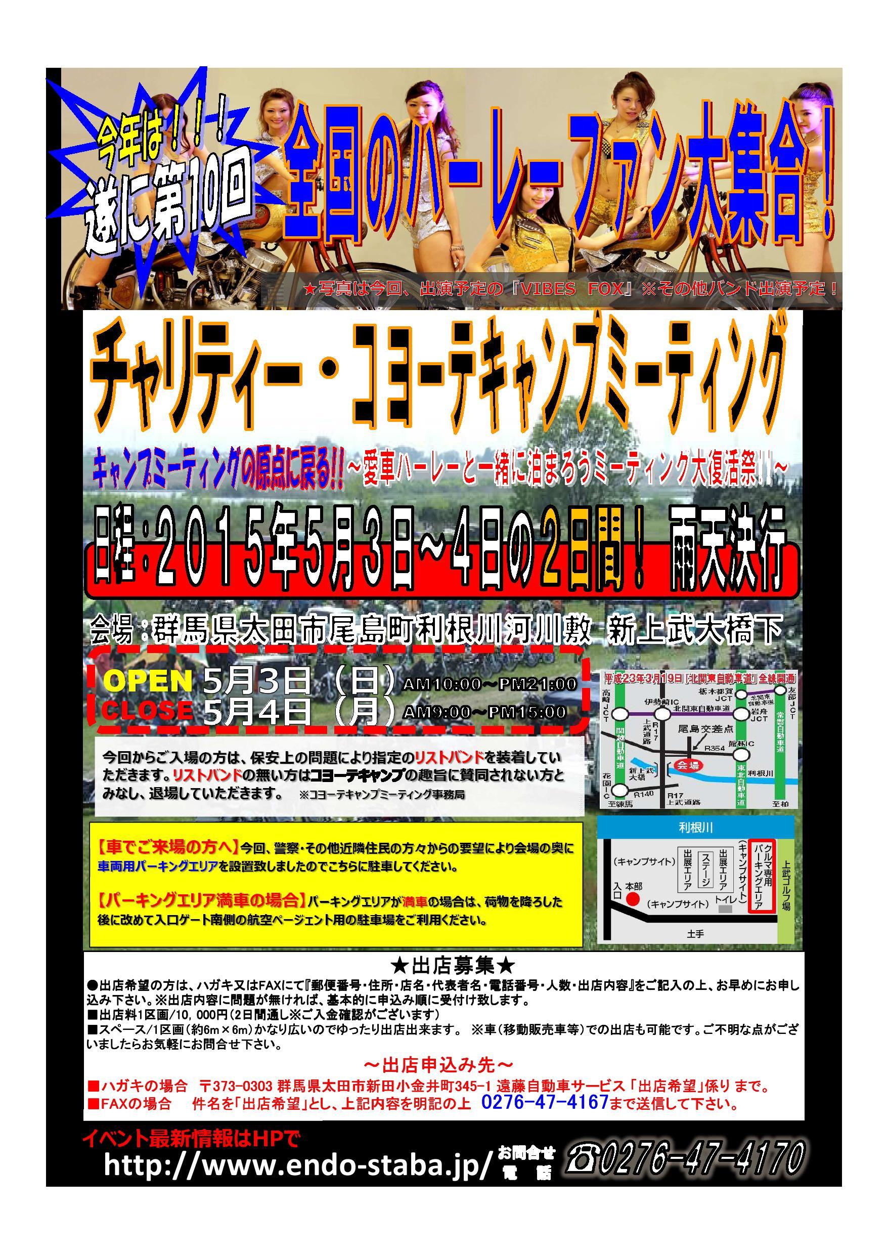 ★改定版★2015年用ポスター原稿0001