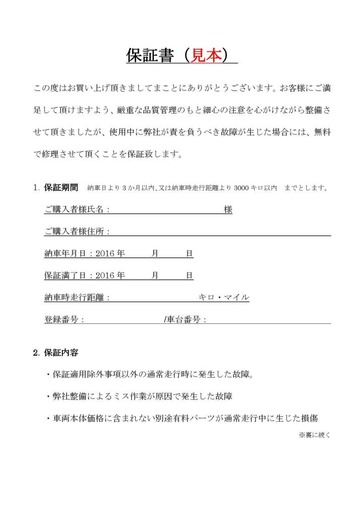 保証書_000001