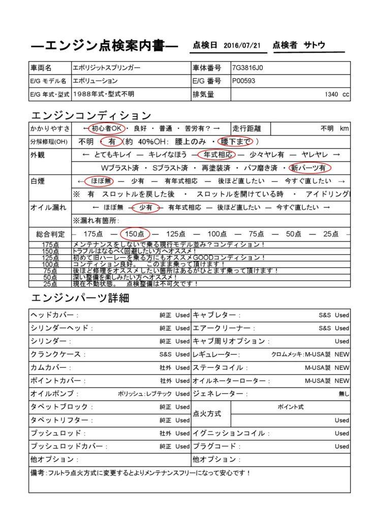 エボリジットスプリンガー黒白_000001
