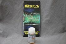 イージーライダース製イオンエフェクト添加オイル50ml<税込¥3,240->